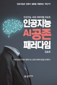 인공지능 AI공존 패러다임 앞속지에 증정도장 찍힘
