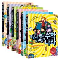 탤리캣과 마법의 수학 나라 시리즈