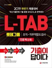 L-TAB 롯데그룹 조직 직무적합도검사 인문계(2019)(기출이 답이다)