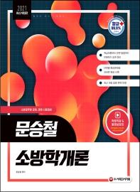 문승철 소방학개론(2021)