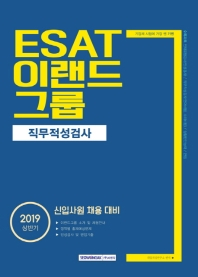 ESAT 이랜드그룹 직무적성검사(2019 상반기)