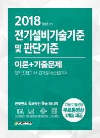 전기설비기술기준 및 판단기준 이론+기출문제(2018)