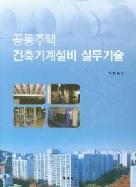 공동주택 건축기계설비 실무기술