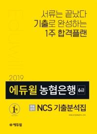 농협은행 6급 NCS 기출분석집(2019)