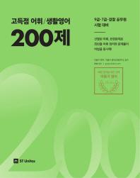 고득점 어휘/생활영어 200제(2018)