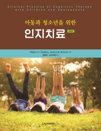 인지치료(아동과 청소년을 위한)(2판)