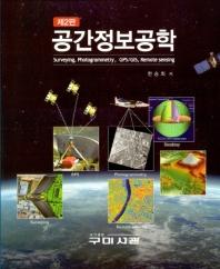 공간정보공학(2판)