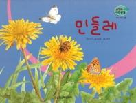 꽃과 나무. 54: 민들레(세밀화 자연관찰)