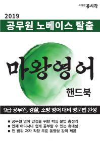 마왕영어 핸드북