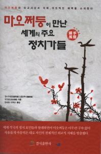 마오쩌둥이 만난 세계의 주요 정치가들