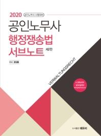 공인노무사 행정쟁송법 서브노트(2020)(2판)