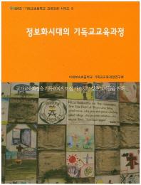 정보화시대의 기독교교육과정(기독교초등학교 교육과정 시리즈 3)