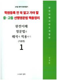 완전이해 영문법을 해석에 적용하기: 기본편. 1(개정판)(완전 이해 시리즈)