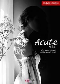 어큐트 (Acute)