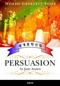 설득 (Persuasion) - 고품격 프랑스어 번역판