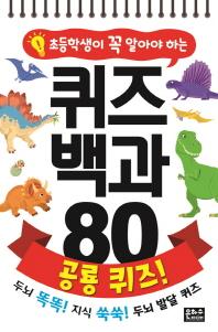 퀴즈 백과 80 공룡 퀴즈!(초등학생이 꼭 알아야 하는)(스프링)