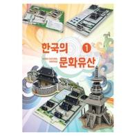 입체퍼즐 한국의 문화유산. 1