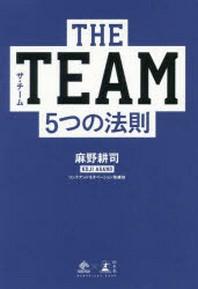 [해외]THE TEAM5つの法則