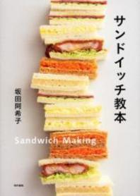 [해외]サンドイッチ敎本