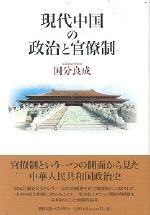現代中國の政治と官僚制