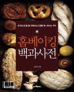 홈베이킹 백과사전