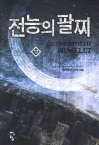 전능의 팔찌. 13