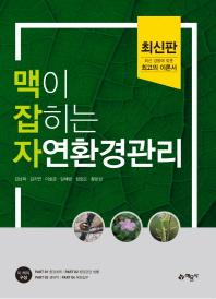 자연환경관리(2017)(맥이 잡히는)