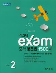 중학 영문법 1500제 Level. 2(2020)(이그잼)