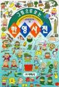 한영 사전(초등학교그림으로 보는)