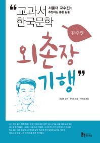 외촌장 기행(교과서 한국문학 김주영 3)