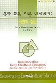 유아 교육 이론 해체하기(유아 교육의 재개념화 4)