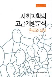 사회과학의 고급계량분석(서울대학교 사회발전연구총서 22)(양장본 HardCover)