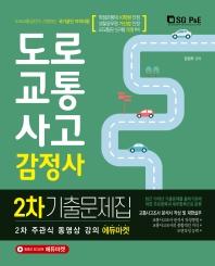 도로교통사고감정사 2차 기출문제집(2020)