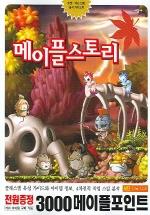 메이플 스토리(퍼펙트가이드36) 5탄(육성가이드)