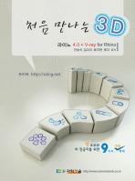 처음 만나는 3D(CD1장포함)