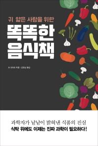 똑똑한 음식책(귀 얇은 사람을 위한)