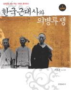 한국근대사와 의병투쟁 3(일화편)