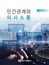 인간관계와 의사소통(직무능력향상을 위한)(2판)