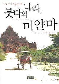 붓다의 나라 미얀마