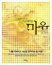 마음(KBS 특별기획 다큐멘터리)