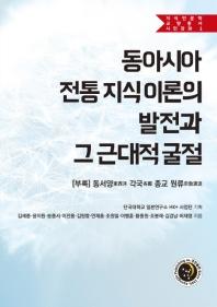 동아시아 전통 지식 이론의 발전과 그 근대적 굴절(지식인문학교양총서 시민강좌 1)(양장본 HardCover)