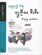 직장인을 위한 일본어 회화 무작정 따라하기(CD1장포함)