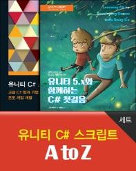 유니티 C# 스크립트 A to Z 세트(acorn+PACKT 시리즈)(전2권)