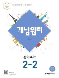 개념원리 중학 수학 2-2(2021)