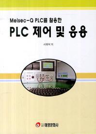 PLC 제어 및 응용(Melsec-Q PLC를 활용한)