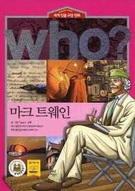 마크 트웨인(Who)(세계 인물 교양 만화 57)(양장본 HardCover)