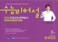 고등 사회탐구영역 한국지리(5회분)(2019)(봉투형)(수능리허설)