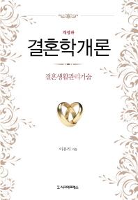 결혼학개론(개정판)