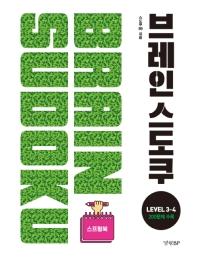 브레인 스도쿠 Level 3-4(스프링)