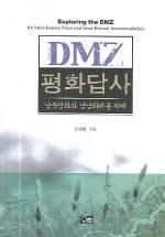 DMZ 평화 답사